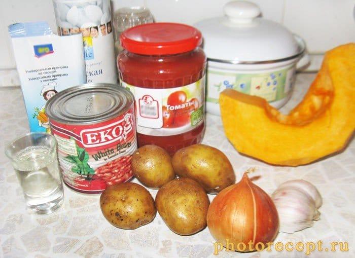 Фото рецепта - Овощной суп с тыквой и белой фасолью - шаг 1
