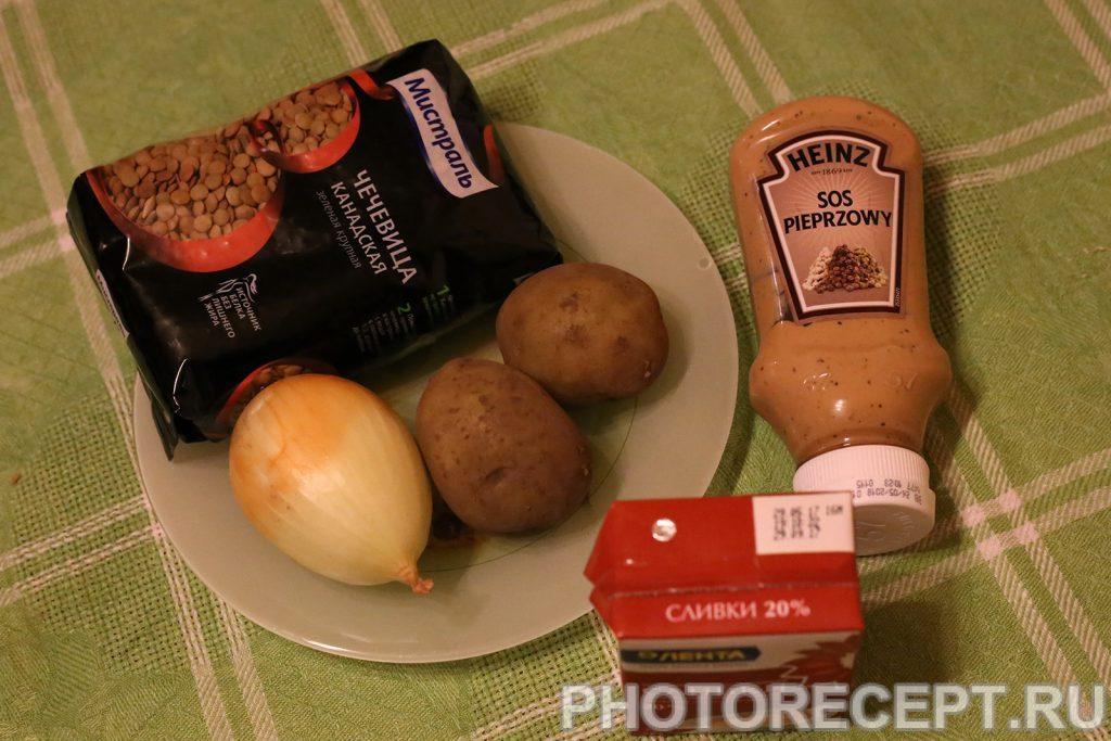 Фото рецепта - Суп-пюре из чечевицы - шаг 1