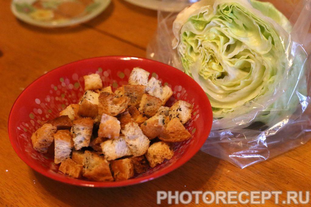 Фото рецепта - Салат Цезарь с курицей - шаг 2
