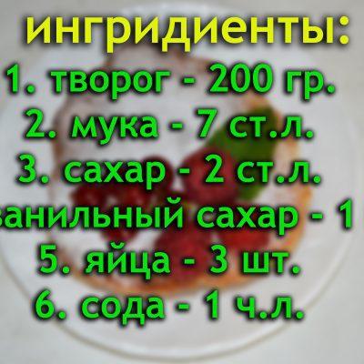Фото рецепта - Сырники на сковороде - шаг 1