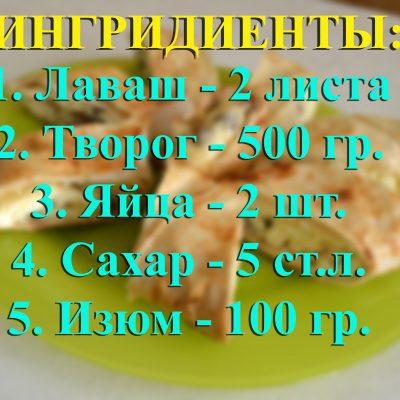 Фото рецепта - Вкусный лаваш с творогом в духовке - шаг 1