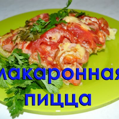 Фото рецепта - Макаронная пицца - шаг 6