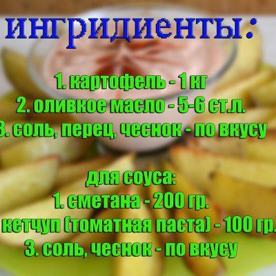 Фото рецепта - Картофель по-деревенски с соусом - шаг 1