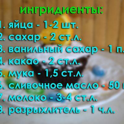 Фото рецепта - Шоколадный кекс в микроволновке за 3 минуты - шаг 1