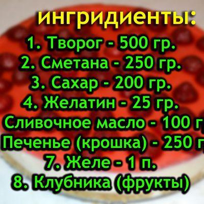 Фото рецепта - Творожно-желейный торт с клубникой - шаг 1