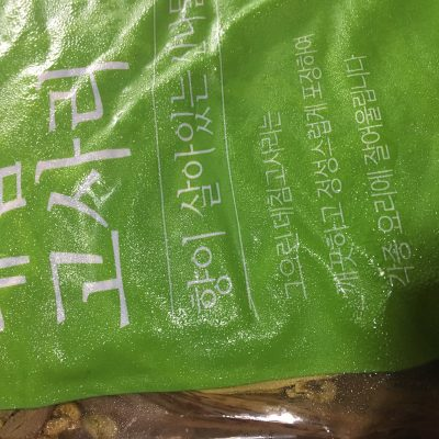 Фото рецепта - Папоротник с мясом по-корейски (Косарича) - шаг 1
