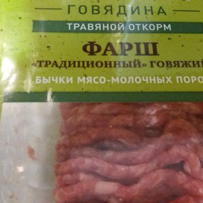 Фото рецепта - Вкусные котлетки из мяса бычков - шаг 1