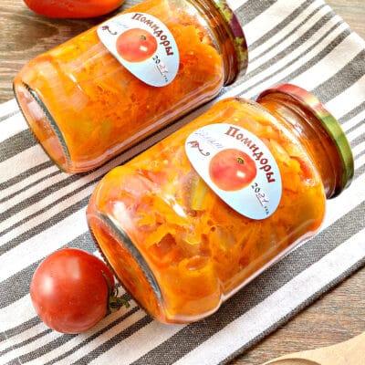 Салат с помидорами и морковью на зиму - рецепт с фото