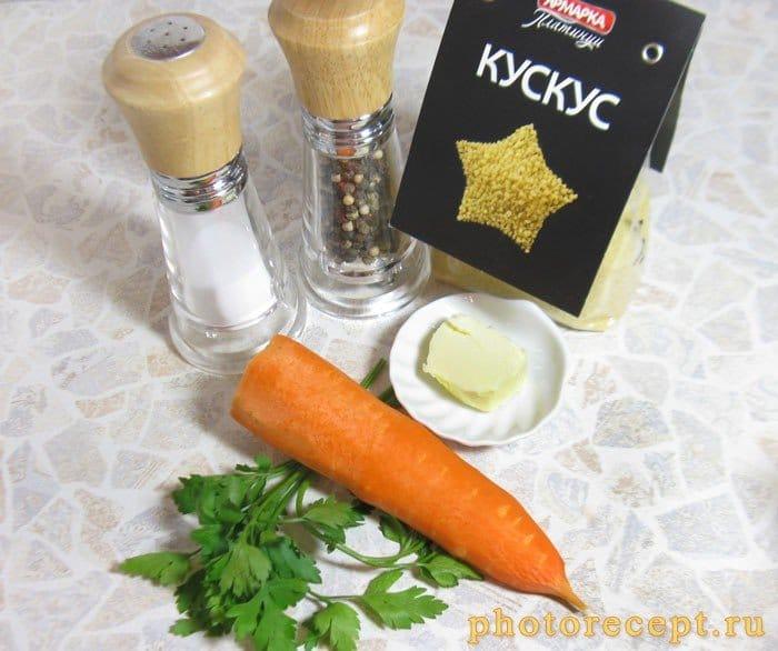 Фото рецепта - Кус-кус с морковью и петрушкой - шаг 1