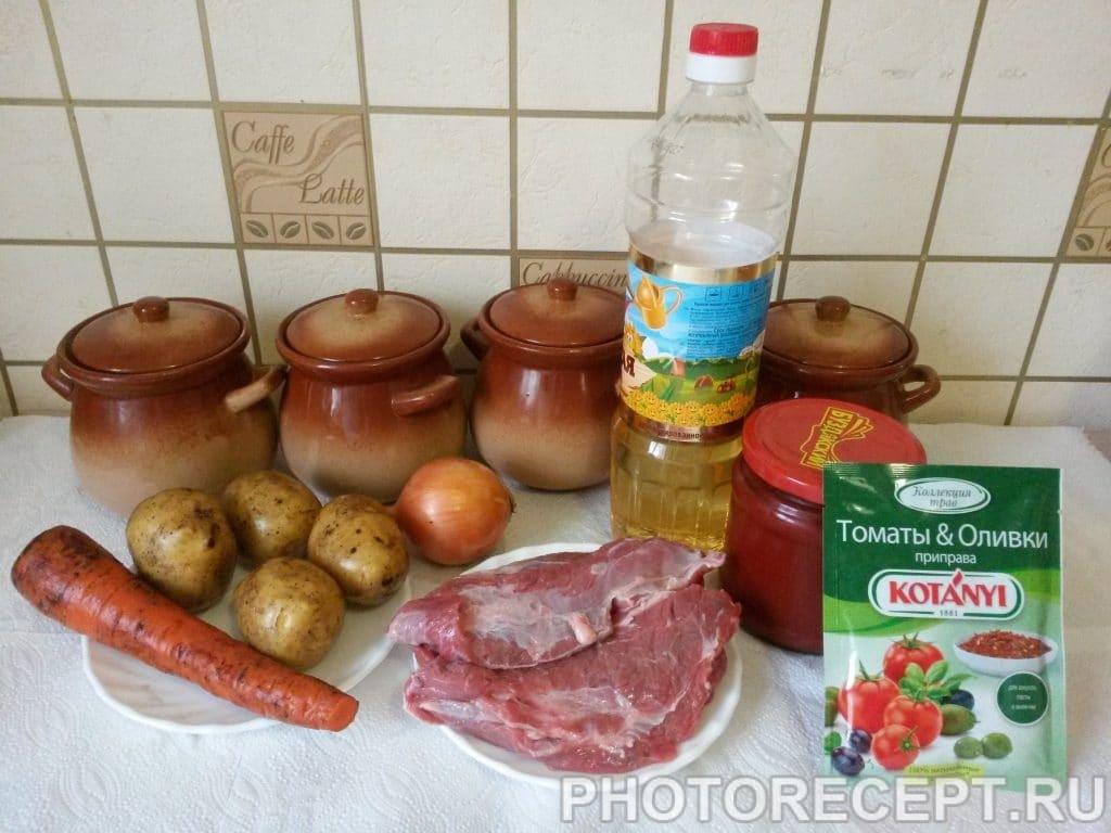 Фото рецепта - Мясо в горшочках - шаг 1