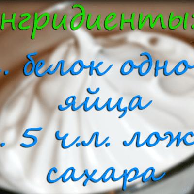 Фото рецепта - Белковый крем — «Меренга» - шаг 1