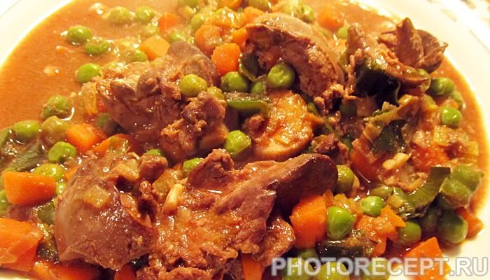 Куриная печень, тушеная с овощами