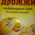 Фото рецепта - Дрожжевое тесто для пирогов, куличей, пирожков - шаг 1